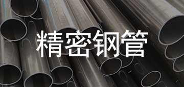 精密光亮管-与众多山东精密钢管厂家合作