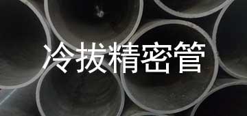精密无缝管,与山东精密钢管厂家对接