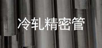 对接精密钢管厂家-精密光亮管定制