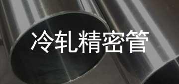 精密无缝管-山东精密钢管厂家直发