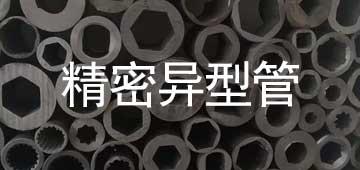 异型精密钢管厂家-精密无缝管